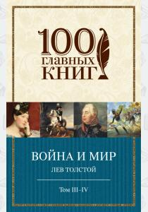 Толстой Война и мир. III-IV