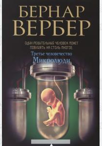 Вербер Третье человечество. Микролюди