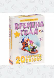 Времена года (набор из 20 карточек-пазлов)