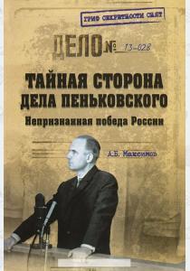 Анатолий Борисович Максимов Тайная сторона дела Пеньковского