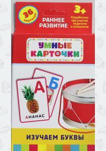 Беляева Изучаем буквы (36 карточек)