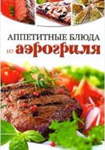 Зуевская Аппетитные блюда из аэрогриля