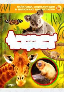 Дивовижні тварини (Найкраща енциклопедія в малюнках для малюків)