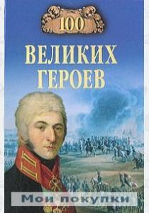Шишов Алексей Васильевич 100 великих героев