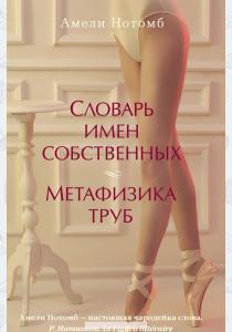 Словарь имен собственных. Метафизика труб