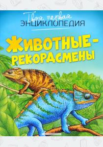 Эмили Бомон Животные-рекордсмены