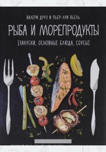 Валери Друэ Рыба и морепродукты. Закуски, основные блюда, соусы