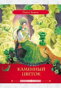 Бажов Каменный цветок