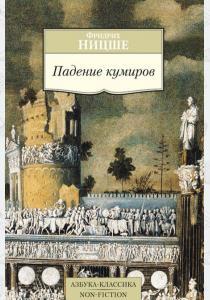Ницше Падение кумиров, или О том, как можно филосовствовать с помощью молотка