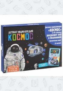 Космос. Детская энциклопедия (+ 32 магнита и космическая карта)