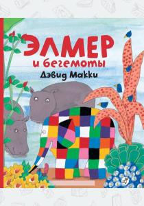 Макки Элмер и бегемоты