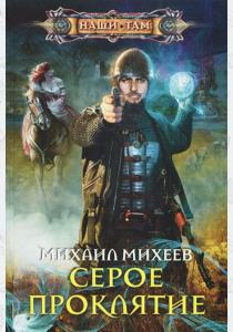 Михаил Серое проклятие