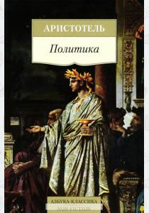 Аристотель Политика