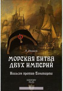 Морская битва двух империй. Нельсон против Бонапарта