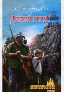 Татьяна Ефремова Дикий берег