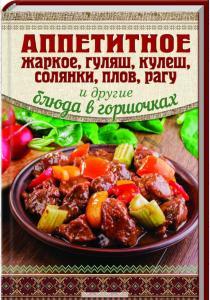 Аппетитное жаркое, гуляш, кулеш, солянки, плов, рагу и другие блюда в горшочках