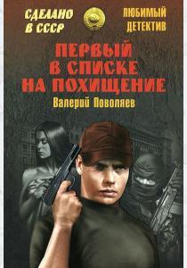 Валерий Дмитриевич Поволяев Первый в списке на похищение