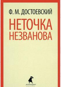 Достоевский Неточка Незванова