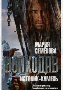 Семенова Волкодав. Истовик-камень