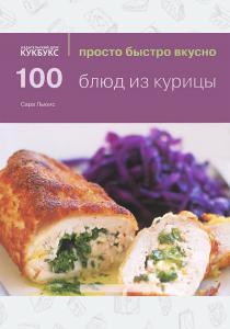 100 блюд из курицы