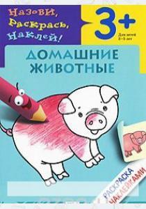 Бурмистрова Домашние животные. Раскраска с наклейками. Для детей 3-5 лет