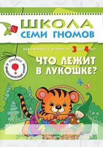 Денисова Что лежит в лукошке? Для занятий с детьми от 3 до 4 лет