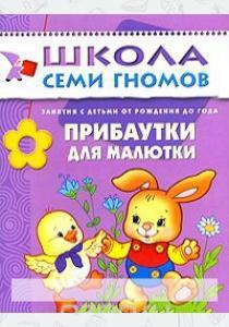 Бурмистрова Прибаутки для малютки. Для занятий с детьми от рождения до года