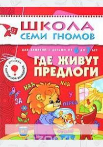 Светлана Сущевская Где живут предлоги. Для занятий с детьми от 6 до 7 лет