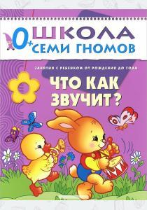 Денисова Что как звучит? Занятия с ребенком от рождения до года