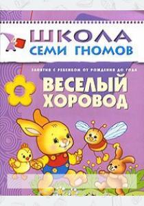 Денисова Веселый хоровод. Занятия с ребенком от рождения до года