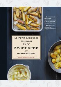 Полный курс кулинарии для начинающих (оригинальное)