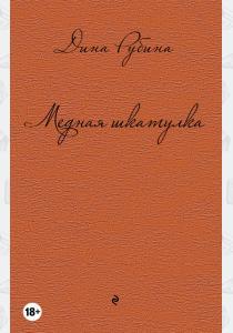 Медная шкатулка (сборник)