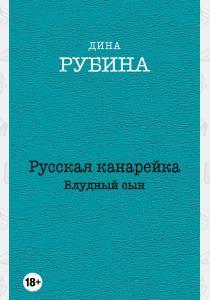 Русская канарейка. Блудный сын