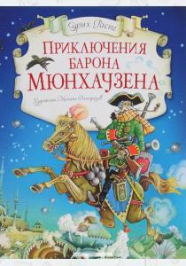 Распе Приключения барона Мюнхаузена