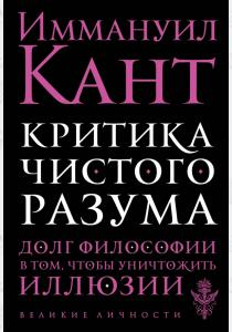 Иммануил Кант Критика чистого разума