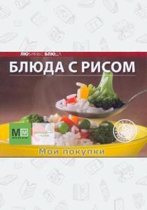 Блюда с рисом
