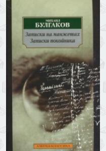 Булгаков Записки на манжетах. Записки покойника