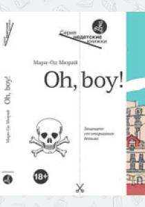Мари-Од Мюрай Oh, boy!