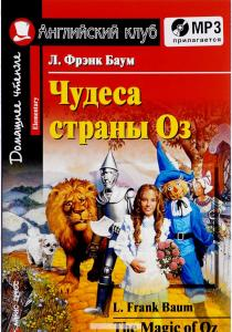 Баум Чудеса страны Оз (+ МР3) / The Magic of Oz (+ МР3)