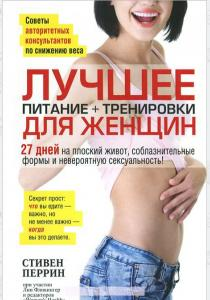 Лучшее для женщин. Питание + тренировки