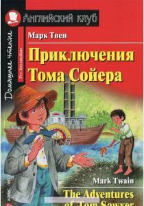 Твен Приключения Тома Сойера / The Adventures of Tom Sawyer