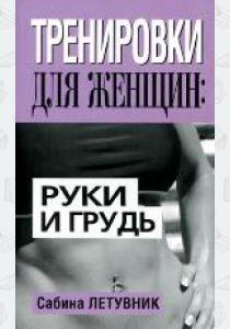 Тренировки для женщин. Руки и грудь