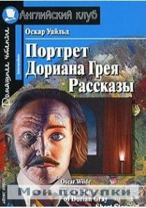 Уайльд Портрет Дориана Грея / The Picture of Dorian Gray