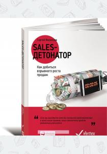 Сергей Филиппов Sales-детонатор. Как добиться взрывного роста продаж