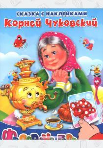 рней Чуковский Федорино горе
