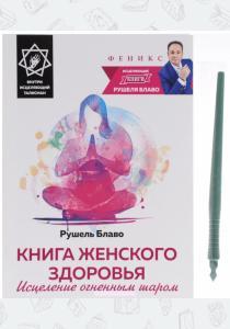 Блаво Книга женского здоровья. Исцеление огненным шаром (+ исцеляющий талисман)