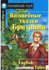 Волшебные сказки Британии / English Fairy Tales