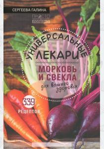 Сергеева Универсальные лекари морковь и свекла для вашего здоровья