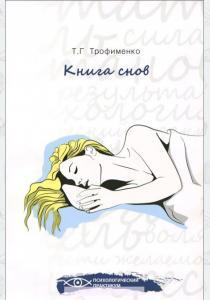 Книга снов