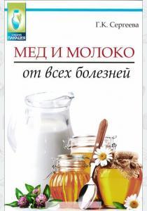 Сергеева Мед и молоко от всех болезней